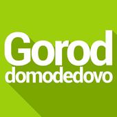 Домодедово City Guide icon