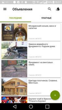 Домодедово screenshot 6