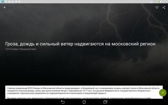 Домодедово screenshot 7