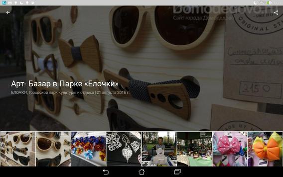 Домодедово screenshot 9