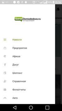 Домодедово poster