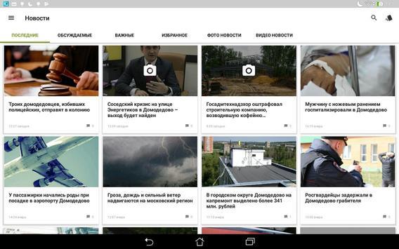 Домодедово screenshot 11