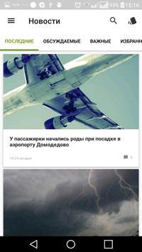 Домодедово screenshot 1