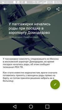 Домодедово screenshot 2