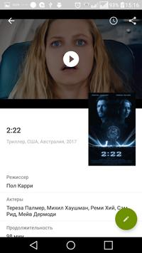 Домодедово screenshot 3