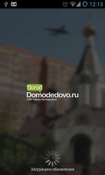 Домодедово City Guide poster