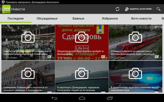 Домодедово City Guide apk screenshot
