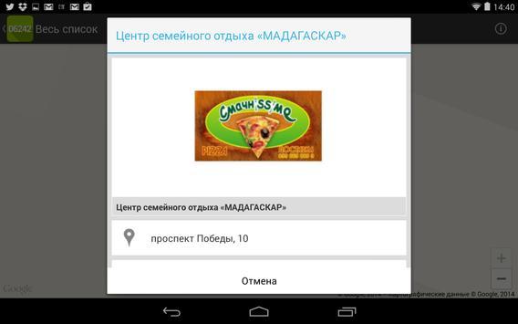Горловка City Guide apk screenshot