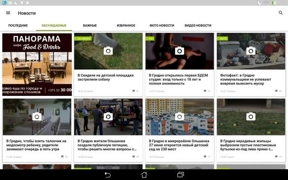 Гродно City Guide apk screenshot