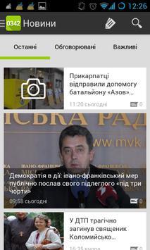 Івано-Франківськ City Guide apk screenshot