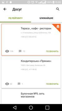 Житомир screenshot 5