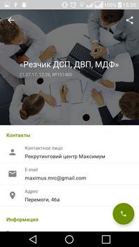 Житомир screenshot 6