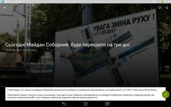 Житомир screenshot 8