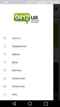 Житомир City Guide poster