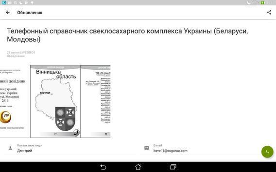 Житомир screenshot 10