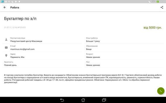 Житомир screenshot 11