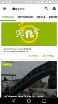 Житомир City Guide apk screenshot