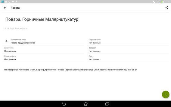 Краматорск City Guide apk screenshot