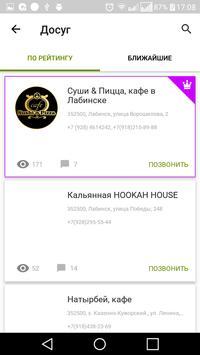 Лабинск City Guide apk screenshot