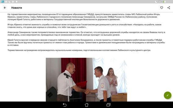 Лабинск screenshot 8