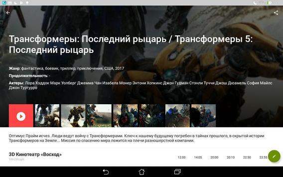 Лабинск screenshot 9