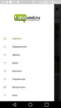 Лабинск City Guide poster