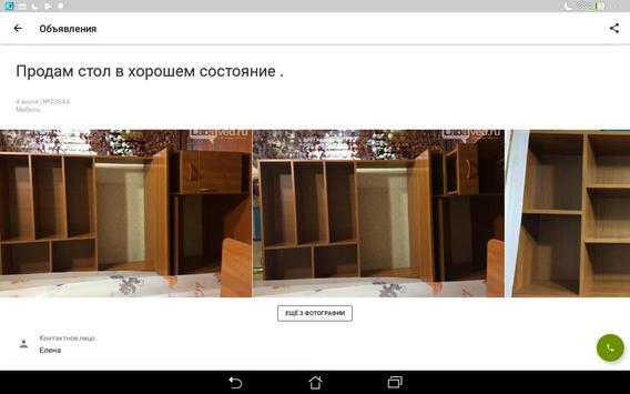 Лабинск screenshot 10