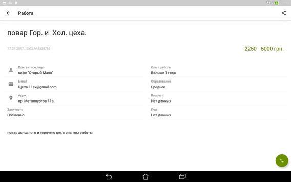 Мариуполь screenshot 14