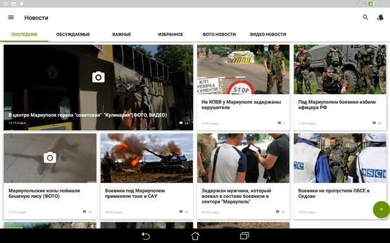 Мариуполь City Guide apk screenshot