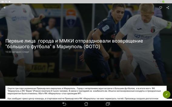 Мариуполь screenshot 9