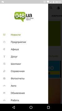 Одесса City Guide poster