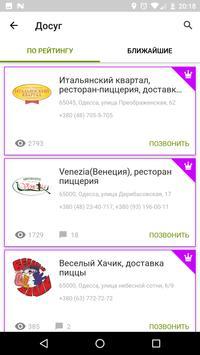 Одесса City Guide apk screenshot