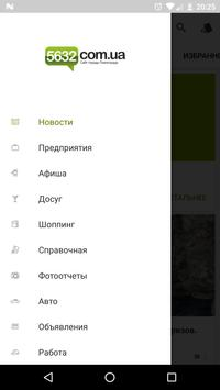 Павлоград City Guide poster