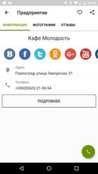 Павлоград City Guide apk screenshot
