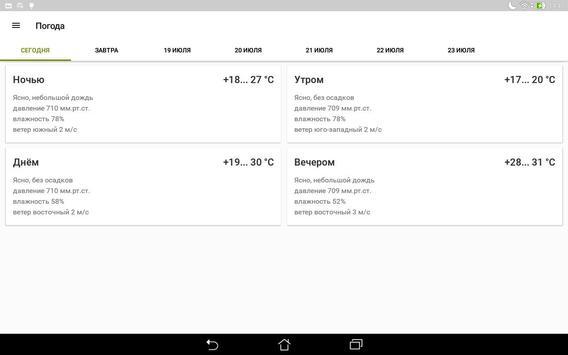 Пятигорск City Guide apk screenshot