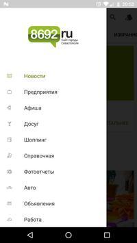 Севастополь City Guide poster
