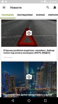 Симферополь City Guide apk screenshot