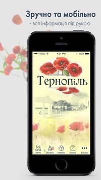 Тернопіль poster