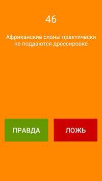 50 Фактов poster