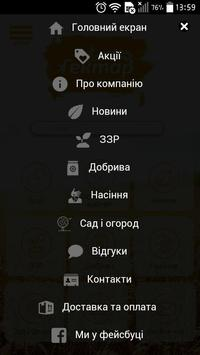 Гектар screenshot 1