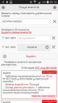 Ліки Контроль screenshot 4