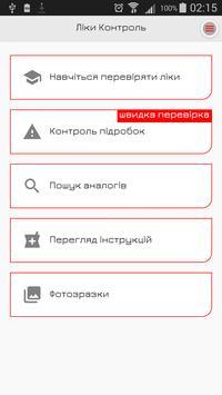 Ліки Контроль apk screenshot