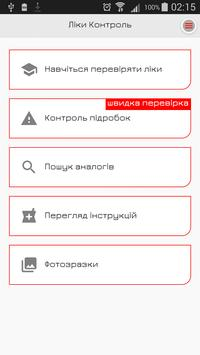 Ліки Контроль screenshot 8