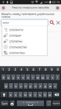 Ліки Контроль screenshot 21