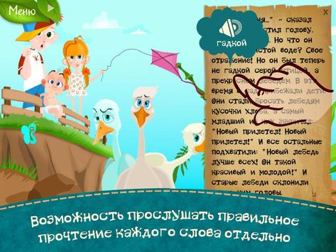 Гадкий утенок - живая сказка apk screenshot