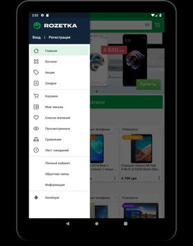 Интернет-супермаркет Rozetka apk screenshot