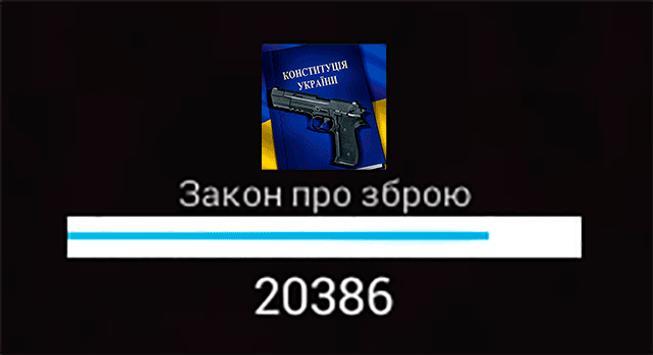 Закон про зброю apk screenshot