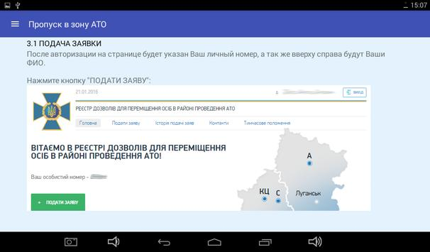 Пропуск в зону АТО screenshot 11