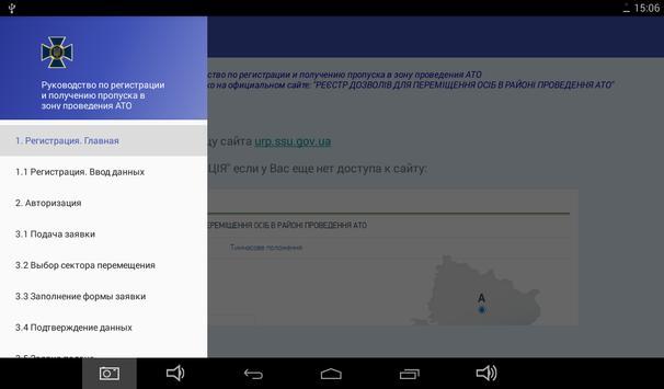 Пропуск в зону АТО screenshot 5