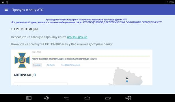 Пропуск в зону АТО screenshot 6